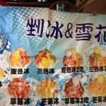 台湾のかき氷の名前が多すぎる!