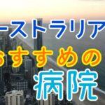 オーストラリアの病院で日本語が通じて安心で、超おすすめな病院!