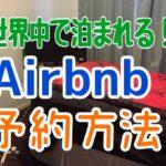 airbnbの予約の流れを徹底解説!オーストラリアで使ってみた