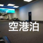 【初めての海外空港泊】メルボルン空港で安全に寝れる場所教えます!