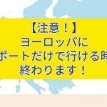 2021年から欧州のシェンゲン加盟国に導入されるETIESについて詳しく解説します!