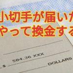 スーパーアニュエーションの返金が小切手で届いた時の対応法。
