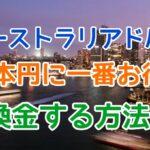【ワーホリ帰国編】オーストラリアドルを日本円に一番お得に換金するおすすめの方法